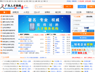 guangdongrc.com screenshot
