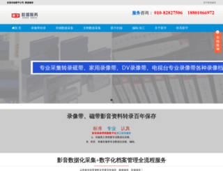 guangoem.ems168.com screenshot