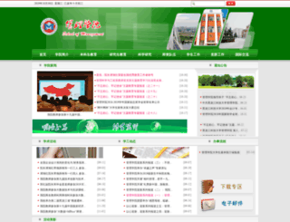 guanli.usth.net.cn screenshot