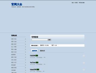 guanwangdaquan.com screenshot