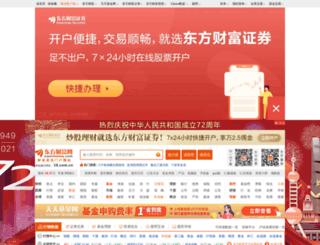 guba8.eastmoney.com screenshot