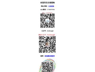 guhai66.com screenshot
