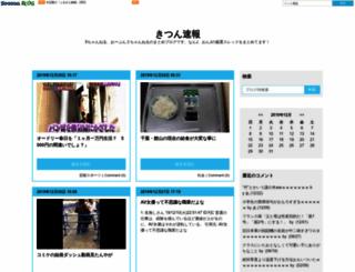 guhaw.seesaa.net screenshot