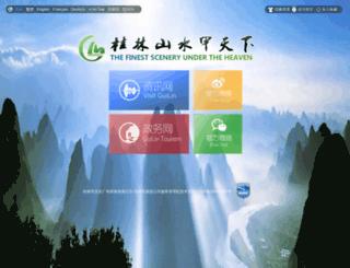 guilin.com.cn screenshot
