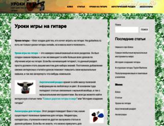 guitarless.ru screenshot