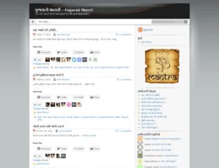 gujaratishayri.wordpress.com screenshot