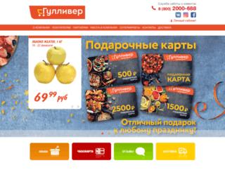gulliver-ul.ru screenshot