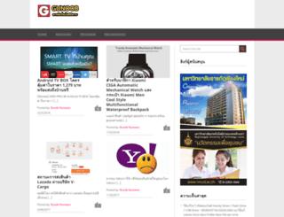 gunoob.com screenshot