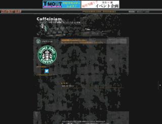 gunsandcoffee.militaryblog.jp screenshot