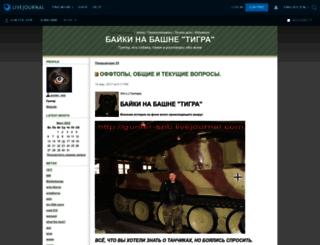 gunter-spb.livejournal.com screenshot