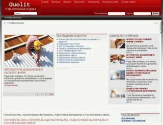 guolit.com screenshot