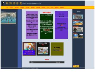 gwsc.com.hk screenshot