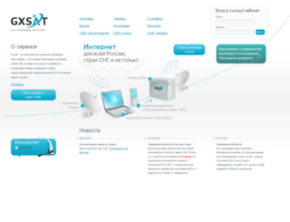 gxsat.ru screenshot