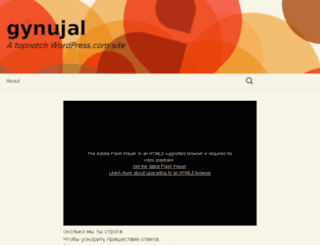 gynujal.wordpress.com screenshot