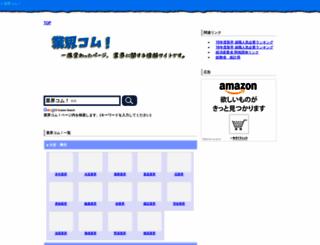 gyoukai.net screenshot