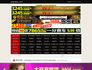 gzdonghu.com screenshot