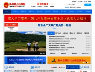 gzhs.gov.cn screenshot
