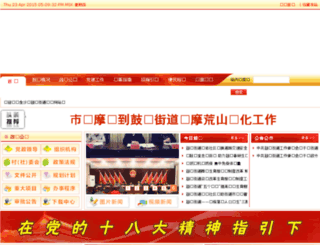 gzjscg.gov.cn screenshot