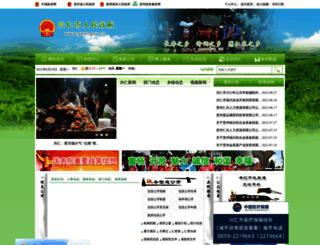 gzxr.gov.cn screenshot