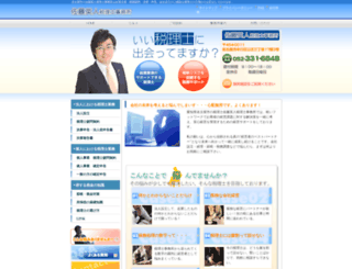 h-satokaikei.com screenshot