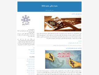 hadith313.blogfa.com screenshot