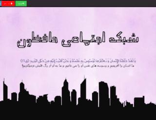hafezoon23.ir screenshot