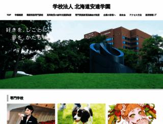 hag.ac.jp screenshot