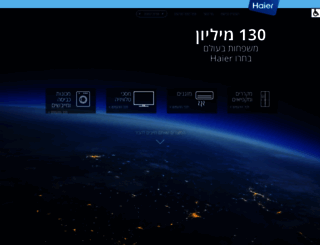 haier-israel.co.il screenshot