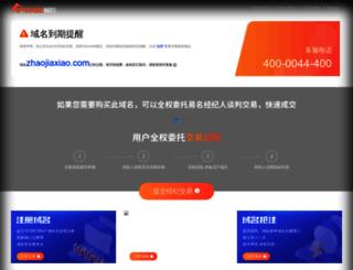 haijia.zhaojiaxiao.com screenshot