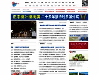 hainan.net screenshot