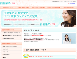 hairdesign-ow.com screenshot