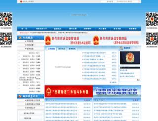 hajzaic.gov.cn screenshot