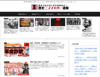 hakkou-ichiu.com screenshot