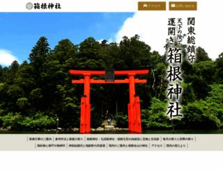 hakonejinja.or.jp screenshot