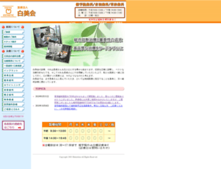 hakubikai.jp screenshot