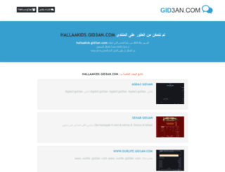hallaakids.gid3an.com screenshot