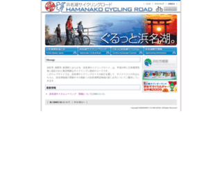 hamanako-cycling-road.net screenshot