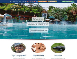 hamat-gader.com screenshot