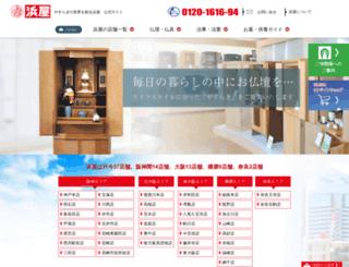 hamaya.co.jp screenshot