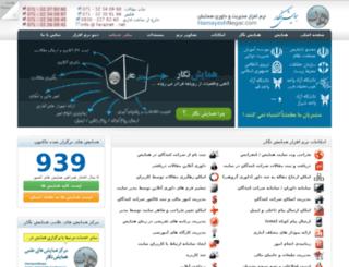 hamayeshnegar.com screenshot