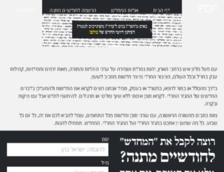 hamechadesh.com screenshot