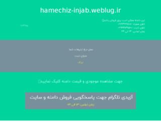 hamechiz-injab.weblug.ir screenshot