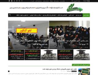 hamisheonline.com screenshot