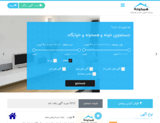 hamkhoone.com screenshot
