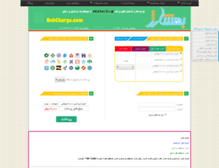 hamrah.behcharge.com screenshot