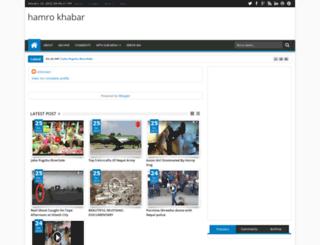 hamro123khabar.blogspot.com screenshot