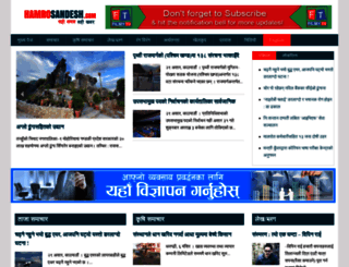 hamrosandesh.com screenshot