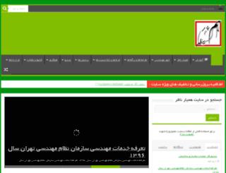 hamyarnazer.ir screenshot