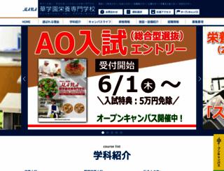hana-eiyou.ac.jp screenshot