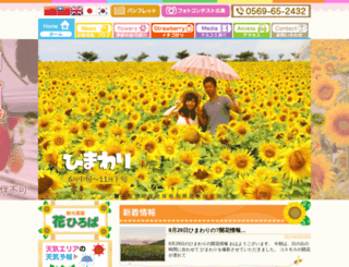 hana-hiroba.net screenshot